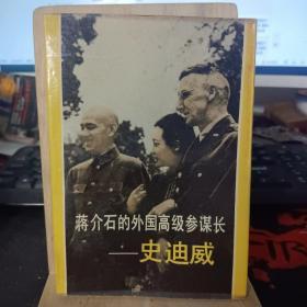 蒋介石的外国高级参谋长——史迪威