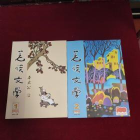 羌族文学(2021年1、2期)纯文学季刊【庆祝中国共产党成立100周年刊】