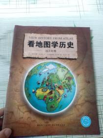 看地图学历史:远古时期、中世纪时期