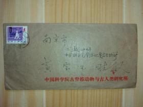 尤玉柱,著名考古学家,教授,两通四页,附一信封。