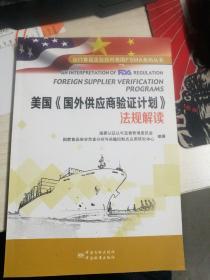 美国《国外供应商验证计划》法规解读 9787506685757