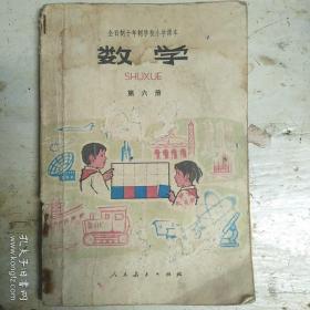 全日制十年学校小学课本数学第六册