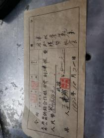 长兴文献     1952年长兴县吴山供销社领到津贴费  同一来源有装订孔