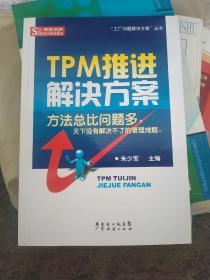 TPM推进解决方案