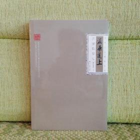 民国人文地理丛书--滇康道上:滇康旅行记