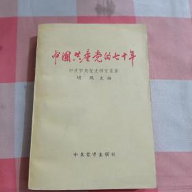 中国共产党的七十年【内页干净】