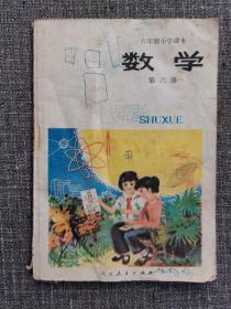 六年制小学课本数学 第六册