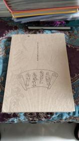 【签名本】刘忠荣、林国华、王金忠、汪洋、游高轩五位玉石雕刻大师共同签名《玉牌江南四大才子创作实录》