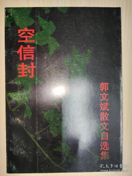 空信封——郭文斌散文自选集【郭文斌 签名本】