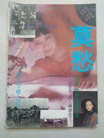 莫愁 1992 12