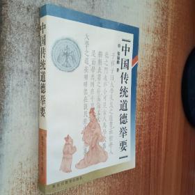 中国传统道德举要