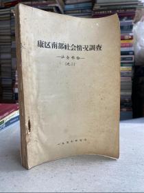 康区南部社会情况调查 社会部分(之二)1957年编印