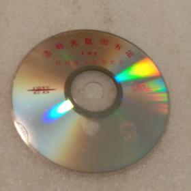 浩瀚光盘图书馆6:数据库工具书大全  光盘1张 ( 无书  仅光盘1张)