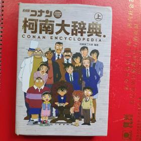 柯南大辞典(上)
