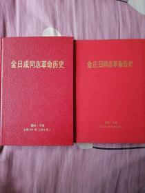 金日成同志革命历史、金正日同志革命历史(精装)合售
