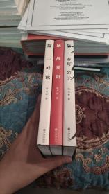 """【签名本】张大春签名""""说书人系列""""《春灯公子》《战夏阳》《一叶秋》三册合售,三本均有签名,《春灯公子》既有亲笔签名还有签名章"""
