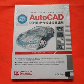 AutoCAD 2016电气设计经典课堂