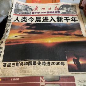 广州日报【新千年200版纪念特刊】完整一套(2000年1月1日,200版,一大叠,珍藏版,有纪念意义)