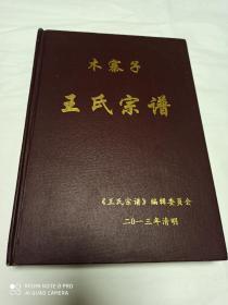 木寨子王氏宗谱 (精装本)