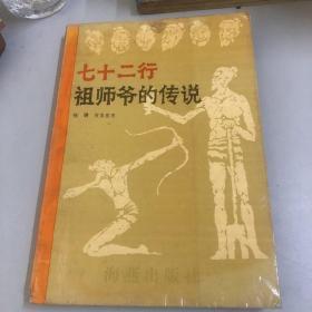 七十二行祖师爷的传说
