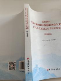 经济建设(贯彻落实习近平新时代中国特色社会主义思想在改革发展稳定中攻坚克难案例)