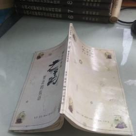 蔡志忠漫画:老子说-智者的低语