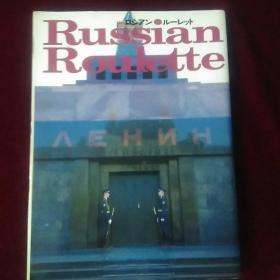 RuSSianROulette(外文版 人体摄影)