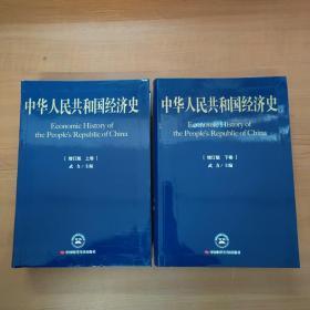 中华人民共和国经济史 增订版 上下册