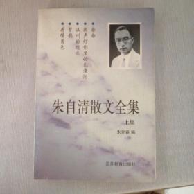 朱自清散文全集.上
