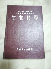 生物化学(精装1951年1版1印)