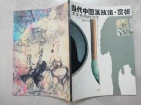 当代中国画技法 ・赏析:李洋水墨画创作