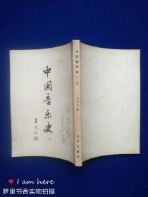 中国音乐史(上册)新中国首批音乐家张季让先生签名本