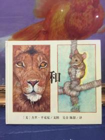 狮子和老鼠【12开硬精装 儿童绘本】