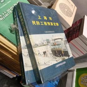上海市民防工程预算定额