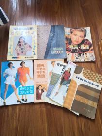 現代女性流行時裝、上海棒針編結花樣500種、國外中老年棒針衫集錦、最新編織花樣精編500例、現代女性實用時裝新編、巧用邊角衣料、隨意·高雅-世界毛衣大全、編織新花樣568例  8本合售   品如圖  21號柜