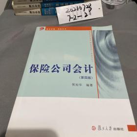 保险公司会计(第4版)