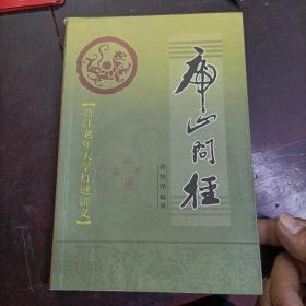 虎山问径 (晋江老年大学灯谜讲义)