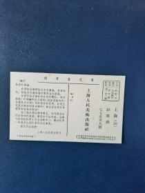 上海人民美术出版社读者意见书(50年代)