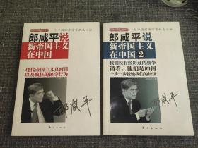 郎咸平说:新帝国主义在中国 1、2【两本合售,内页干净】