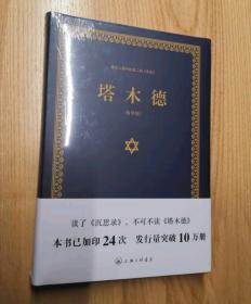 新版 犹太人眼中的第二部 圣经:塔木德(精华版)精装