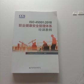 ISO45001:2018职业健康安全管理体系培训教程