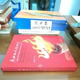 北京2008奥林匹克火炬接力境内传递邮资明信片(全套)
