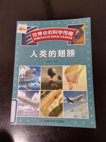 世博会的科学传奇:人类的翅膀