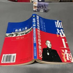 血战上海 国民党高级将校抗日战争亲历记