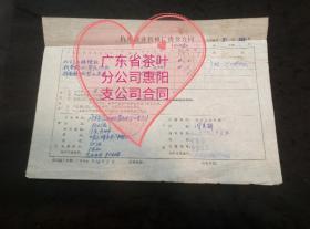 茶专题收藏:1980年广东省茶叶分公司惠阳支公司向杭州农业机械厂购买茶叶捡梗机、圆筛机、切茶机的贸易合同