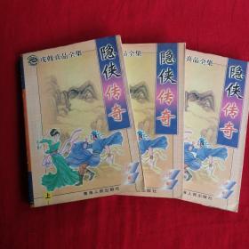 隐侠传奇(上中下)全三册
