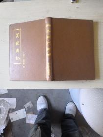 笑林广记(精装)1版1次【影印竖版大字本】