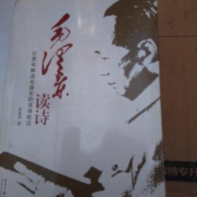 毛泽东读诗——记录和品读毛泽东的读诗批注