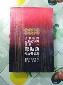 郑振铎先生书信集(1992年1版1印)