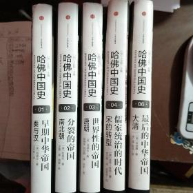 哈佛中国史(全六册 缺第五册)